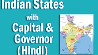 Indian states with their capital Chief Ministers and their Governor in Hindi | Static GK