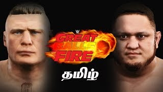 WWE Great Balls of Fire 2017 Live WWE 2K17 Tamil Gaming