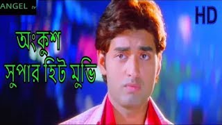 Ankush bengali full movie