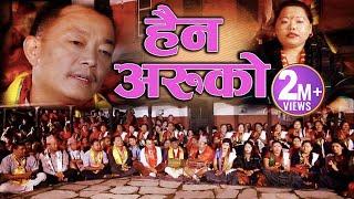 Haina Aruko ||हैन अरुको ||DOHORI||Full Video||Bindabasini Music_Kumar Pun & Sharmila Gurung
