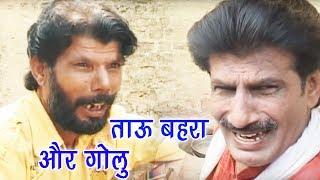 रब ने बना दी कॉमेडी | HARYANVI COMEDY | ताऊ बहरा और घोलू | New Haryanvi Funny Comedy New 2017