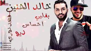 خالد الحنين &  فهد نوري - بقلبك أحساس - النسخه ألاصليه / Audio