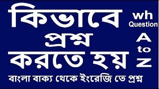Translation In English with Tense-How to Make wh Question in English from Bangla  ( Bangla Tutorial)