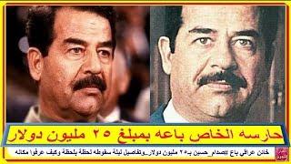 خائن عراقي باع #صدام_حسين بـ25 مليون دولار..وتفاصيل ليلة سقوطه لحظة بلحظة وكيف عرفوا مكانه..مفاجأة