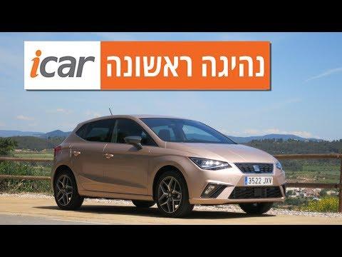 סיאט איביזה - השקה - iCar