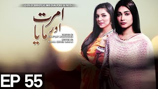 Amrit Aur Maya - Episode 55 | Express Entertainment