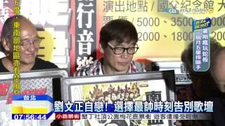 20150724中天新聞 尋找劉文正 同學爆:他正遊山玩水!