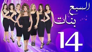 مسلسل السبع بنات الحلقة    14   Sabaa Banat Series Eps