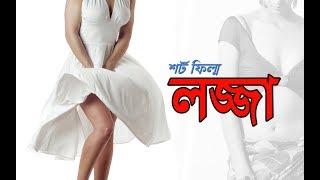 Lozza | লজ্জা | Rajoni Gondha Rafiq | Dilruba Mili | Love Story | Bangla Short Film | 2018