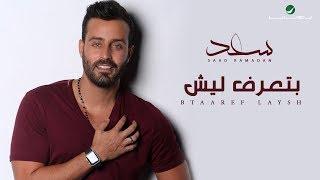Saad Ramadan … Btaaref Laysh - With Lyrics | سعد رمضان … بتعرف ليش - بالكلمات