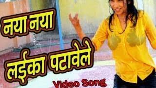 नया नया लइका पटावेले ॥ New Bhojpuri Hot Video Song || Bhojpuri Hot Video || HD Bhojpuri Vi