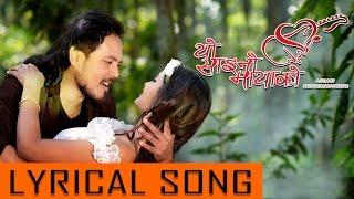 Amar Rahosh - New Nepali Movie