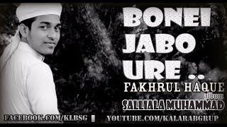 New Islami Song 2016। Bonei Jabo Ure । SalliAla Muhammad। Kalarab Shilpigosthi
