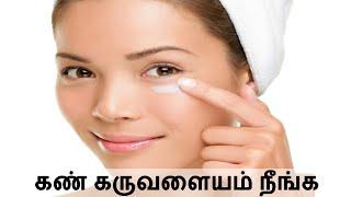கண் கருவளையம் நீங்க | Kann karu valayam neenga | Beauty Tips | Azhzgukurippu
