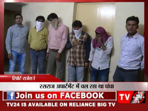 sex racket busted in surat
