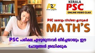 Kerala PSC Maths Important Questions & Explanation LDC 2017 kerala psc maths  2017 model questins
