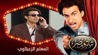 تياترو مصر | الموسم الأول | الحلقة 10 العاشرة | المعلم الزعبلاوي |علي ربيع و محمد أنور| Teatro Masr