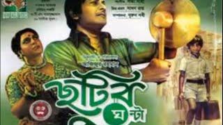 Achar khaile bichar hobe - Chutir ghonta