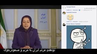 تودهنی بزرگ مردم ایران به مریم و مسعودرجوی