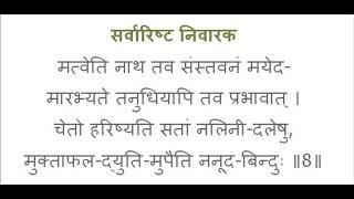 Shri Bhaktamar Stotra By Anuradha Paudwal  ll श्री  भक्तामर स्तोत्र ll
