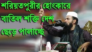Abdul Khalek Soriotpuri | বাতিল শক্তি যার হোংকারে দেশ ছেড়ে পালাচ্ছে | bangla waz 2017 | New mahfil