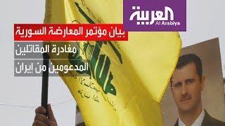 البيان الختامي لمؤتمر المعارضة السورية في #الرياض