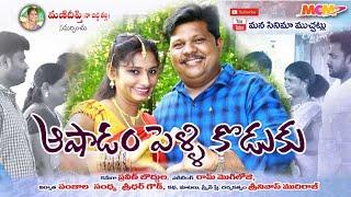 ఆషాడం పెళ్లి కొడుకు -Telugu Short Film   Ashadam Pelli Koduku comedy Cinema   Mana Cinema Muchatlu