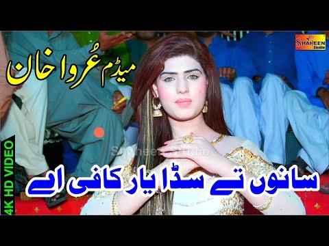 Xxx Mp4 Sanu Tan Sada Yar Kafi Hai Urwa Khan Latest Mujra 2018 Shaheen Studio 3gp Sex