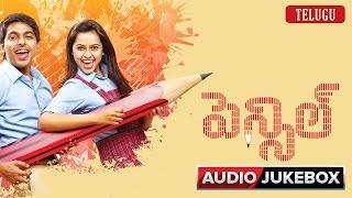 Pencil | Telugu Movie Full Songs | Audio Jukebox
