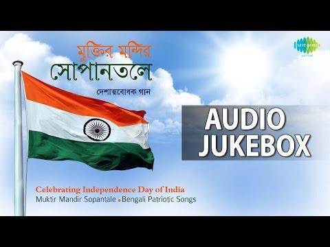 Xxx Mp4 Independence Day Special Bengali Patriotic Songs Audio Jukebox 3gp Sex