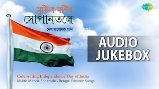 Independence Day Special | Bengali Patriotic Songs | Audio Jukebox