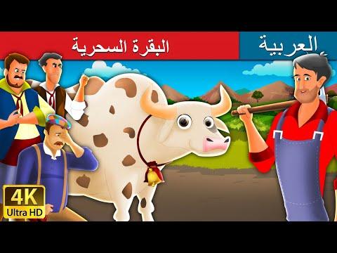 البقرة السحرية | Magic Cow Story in Arabic | قصص اطفال | حكايات عربية