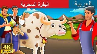 البقرة السحرية | قصص اطفال | حكايات عربية
