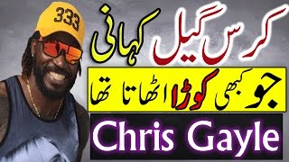 Chris Gayle Life Story Urdu Hindi Chris Gayle Cricket Biography