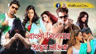 Bengali Movie Logic! Boss 2 | Chaamp | Herogiri | Tomake Chai | Rangbaaz | Bengali Movie Troll | KBC