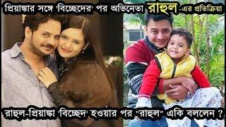 রাহুল-প্রিয়াঙ্কা বিচ্ছেদের পর রাহুল একি বললেন? Rahul Banerjee Life after Divorce | Priyanka Sarkar