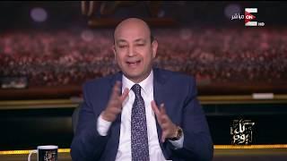 كل يوم - تعليق عمرو أديب على ترشح السيسي للانتخابات الرئاسية