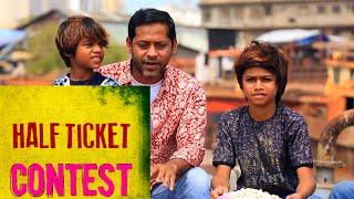 Half Ticket Marathi Movie Contest |PopCorn Pe Charcha with Amol Parchure | Samit Kakkad Interview