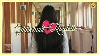 [PROOF] 구리여고 공식 홍보영상 '여고앤룰렛'