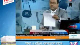 Ajker Bangladesh । 03 August 2017 । হজের বন্ধুর পথ
