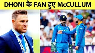 McCULLUM tells why presence of MS DHONI is CRUCIAL for VIRAT's BRIGADE | World Cup