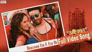 Bhaijaan Eid E Elo Re ( ভাইজান ঈদে এলো রে ) | Full Video Song| Shakib Khan | Paayel |Eskay Movies