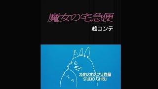 미야자키 하야오 마녀 배달부 키키 콘티 vs 영상 비교 1989 - 비행선
