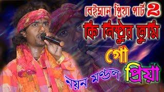 বেইমান প্রিয়া-পার্ট-2 !! কি নিষ্ঠুর তুমি গো প্রিয়া  !! Ki Nisthur Tumi Ogo Priya | Nayanmandal