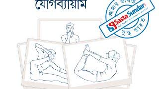 Yoga Pranayama - Social Awareness in Bengali