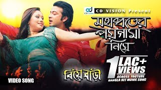 Mohaboter Poygam Niya | Biye Bari (2016) | Full HD Movie Song | Shakib Khan | Rumana | CD Vision