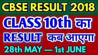 CBSE BOARD EXAM RESULT 2018 DATE CLASS 10 ANNOUNCED? Kab aayega (2018)