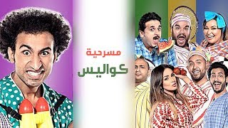 Masrah Masr ( Cawales ) | مسرح مصر ( مسرحية كواليس )