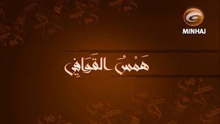 همس القوافي (الشاعر عباس ابو حمرة)