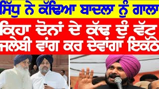 Navjot singh sidhu on both badal/must watch and share